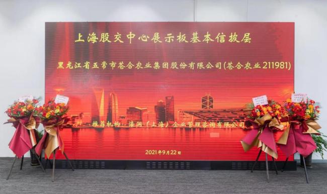 国庆之际,热烈祝贺苍合农业成功挂牌上海