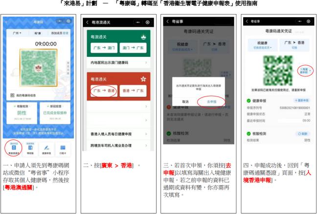 深圳市民去香港需要什么流程?要如何办理