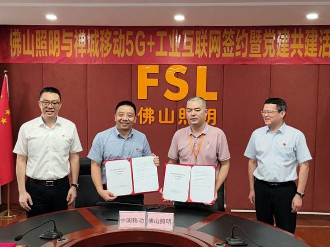 佛山照明携手中国移动打造5G+工业互联网项目 加速数字化工厂智能制造