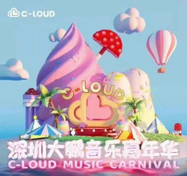 c-loud深圳大鹏音乐嘉年华门票价格及购票入口