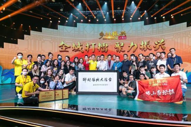 第二届乡村振兴大擂台比赛颁奖典礼在广州举行 杏坛斩获多个奖项