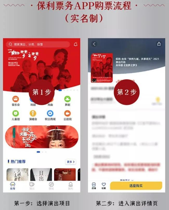 2021央华版如梦之梦九周年巡演深圳站抢票指南