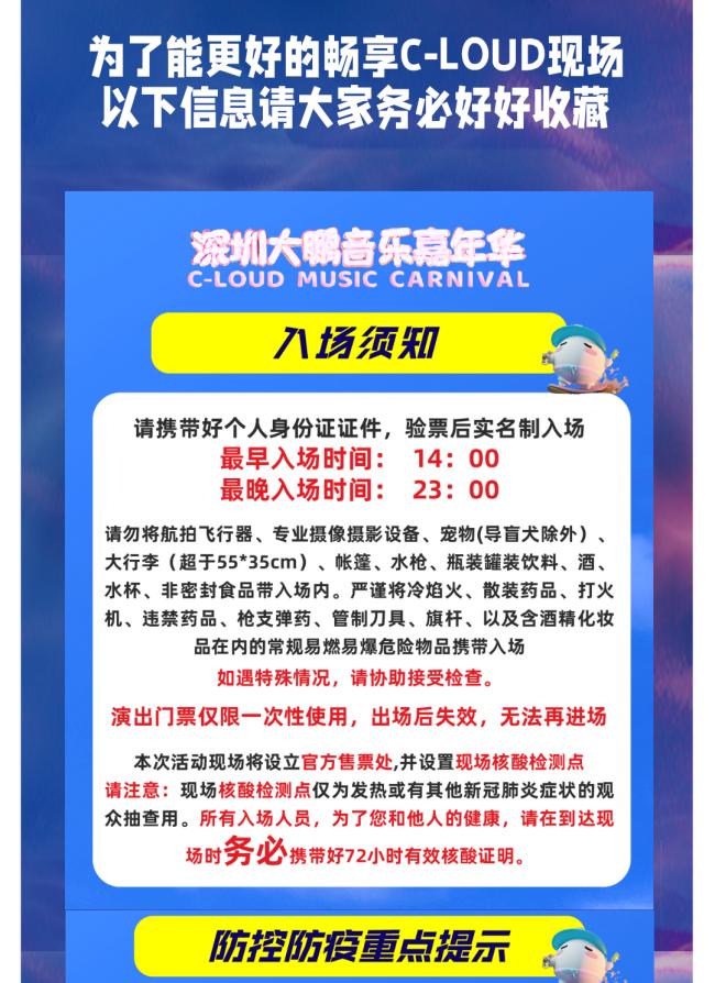 2021年深圳大鹏音乐嘉年华交通出行小贴士及入场须知