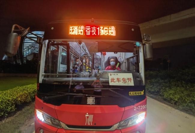 """广州公交正式开通番夜1路 进一步做好地铁站点公交接驳""""兜底""""服务"""