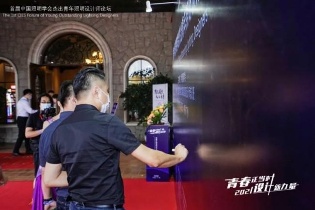 2021首届中国照明学会杰出青年照明设计师论坛圆满结束!