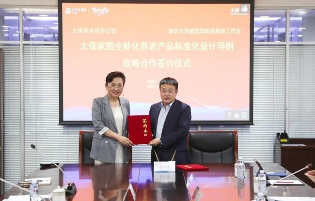 中国太保携手清华大学周燕珉工作室 探索创新型养老体系