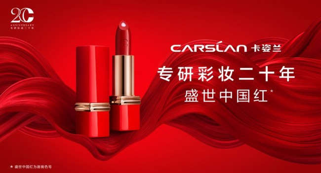 盛世中国红,中国彩妆「芯」力量