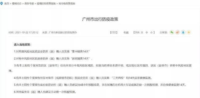 """广州发布最新出行政策 对高风险地区旅居史人员实施""""集中隔离14天"""""""