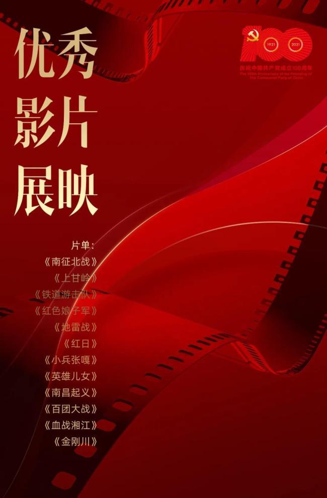 """国家电影局将开展""""庆祝中国共产党成立100周年 优秀影片展映展播活动""""(附4月展映片单)"""