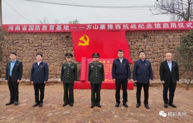 方山寨豫西抗战纪念馆正式启用