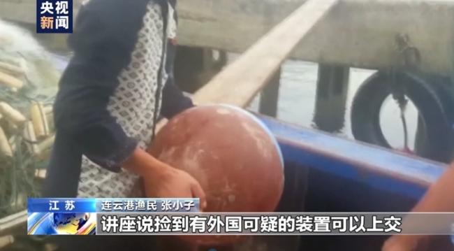 """水下有""""鱼""""!渔民打鱼捞获不明物体竟是境外间谍窃密装置"""