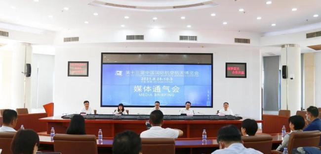 正式官宣!第十三届中国航展将于今年的9月28日—10月3日举办