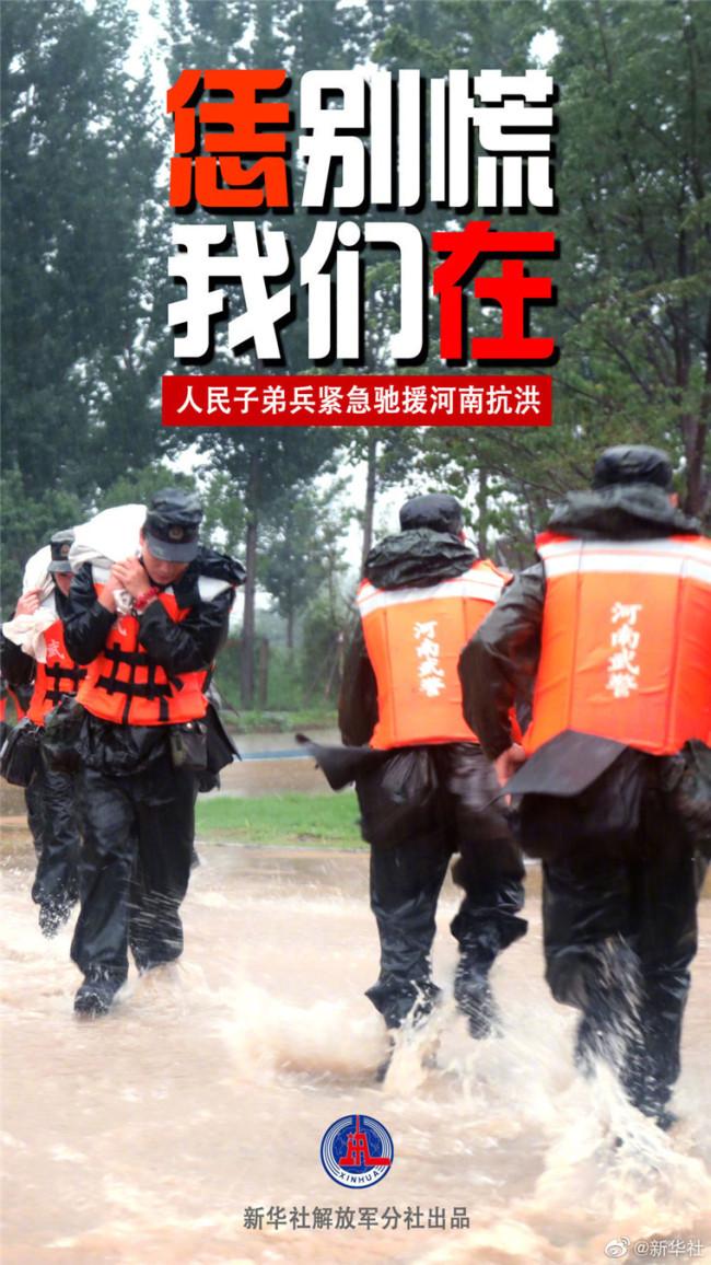 """解放军和武警部队闻""""汛""""在河南多地展开抢险救灾"""