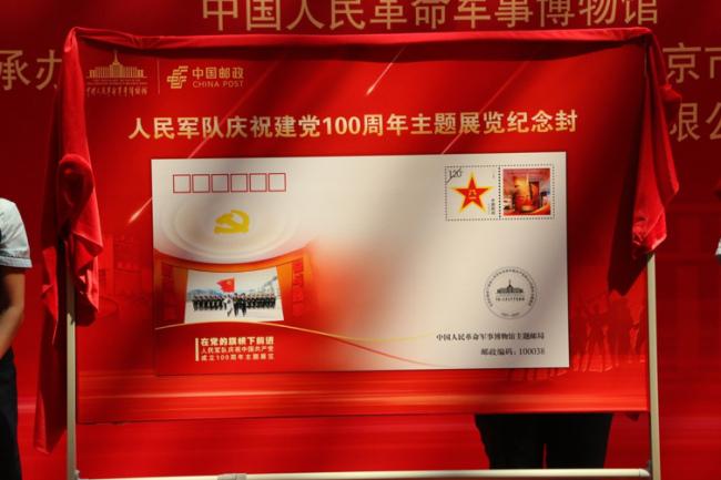中国人民革命军事博物馆主题邮局开通