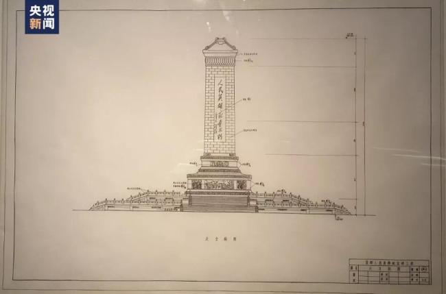 人民英雄纪念碑设计图展出,这些细节令人震撼