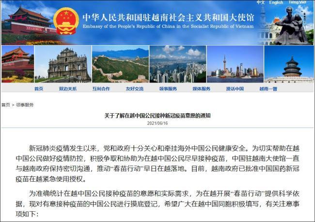 中国援助越南50万剂疫苗:中国人优先接种!