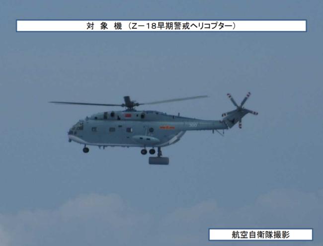 直-18舰载预警直升机