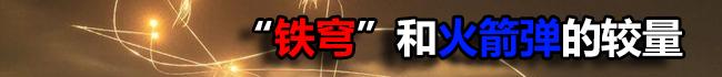 """""""铁穹""""和火箭弹的较量"""