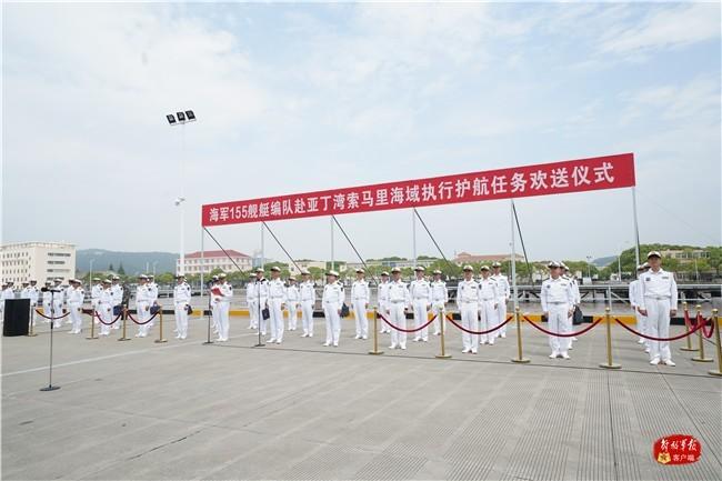 海军第38批护航编队从舟山启航