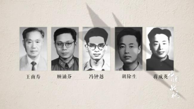 △黄志千牺牲后,王南寿、顾诵芬、冯钟越、胡除生、蒋成英5人组成新的总师办公室。