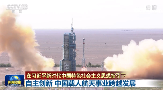 自主创新 中国载人航天事业跨越发展