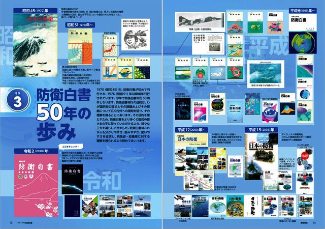 日本《防卫白皮书》新封面楠木成正,满满的战意