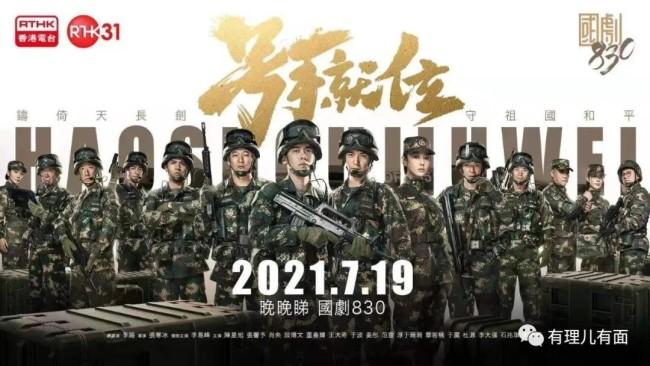 """香港电台首播军旅剧 为何突然""""绣红旗""""?"""