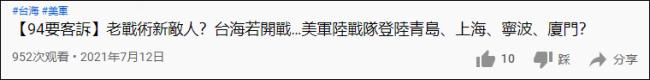 台名嘴:大陆打台湾 台美联军就登陆厦门宁波和上海