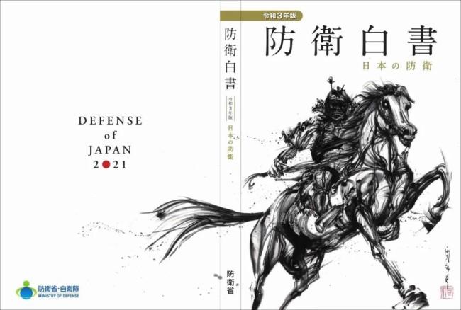 日本新版《防卫白皮书》封面寓意何在?