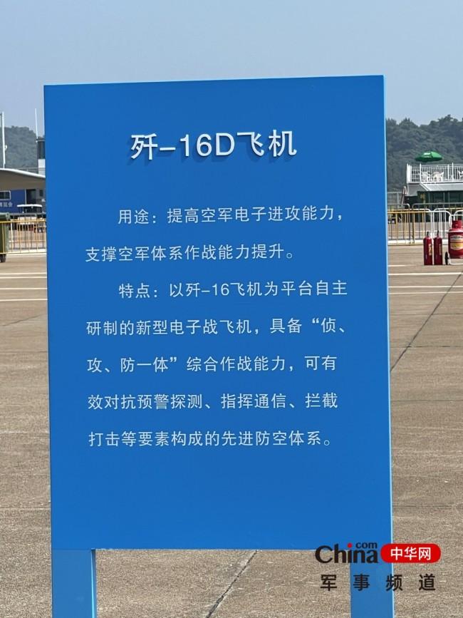 珠海航展静态展示——歼16D