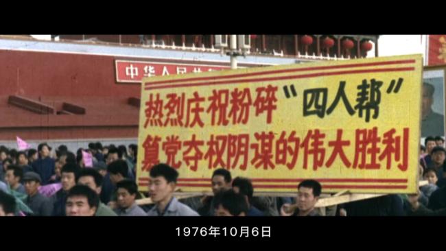 """历史的今天,10月6日 粉碎""""四人帮"""""""