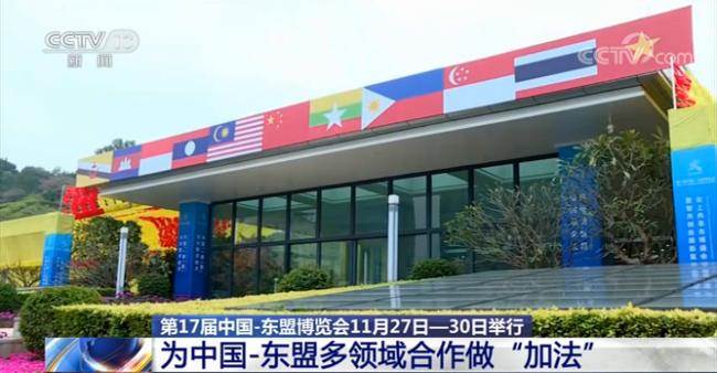 """第17届中国—东盟博览会 为中国—东盟多领域合作做""""加法"""""""