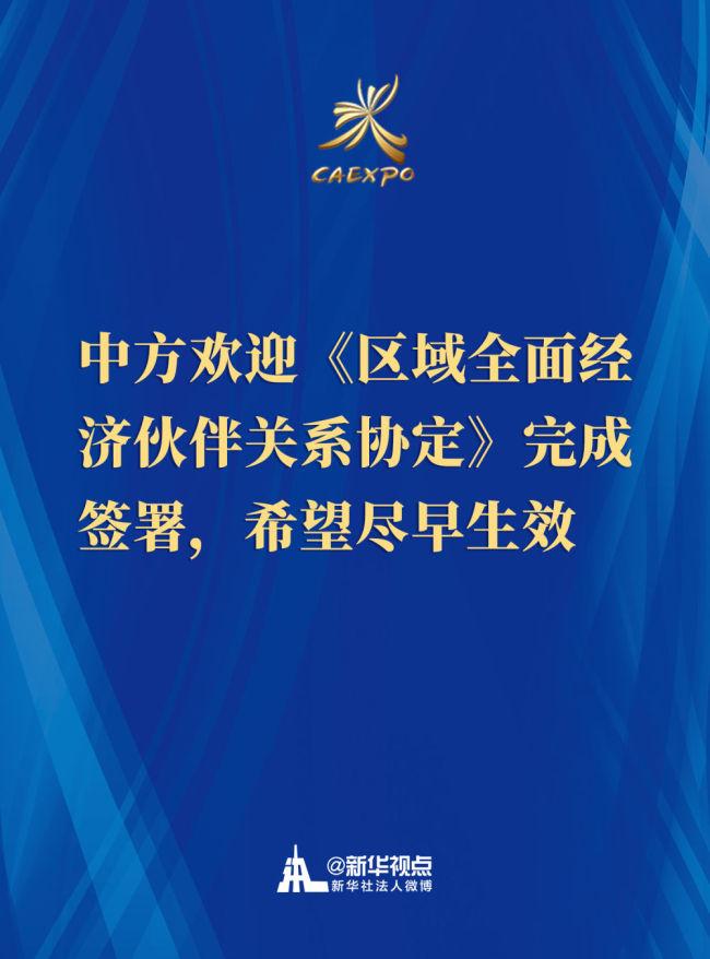 划重点 建设更为紧密的中国-东盟命运共同体,来看习主席讲话要点