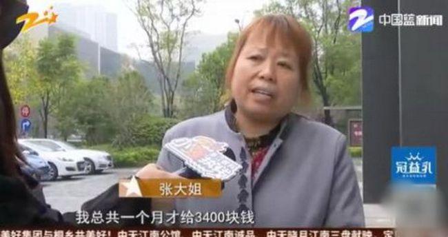 杭州女保洁误入男浴室遇领导洗澡被罚2千