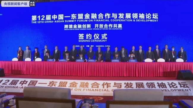 第12届中国—东盟金融合作与发展领袖论坛在广西南宁召开