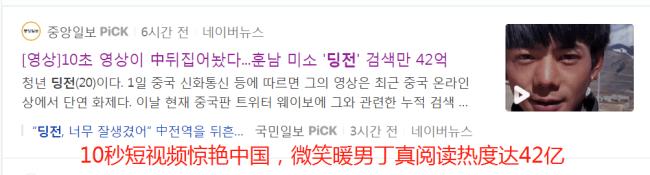 韩国《中央日报》截图