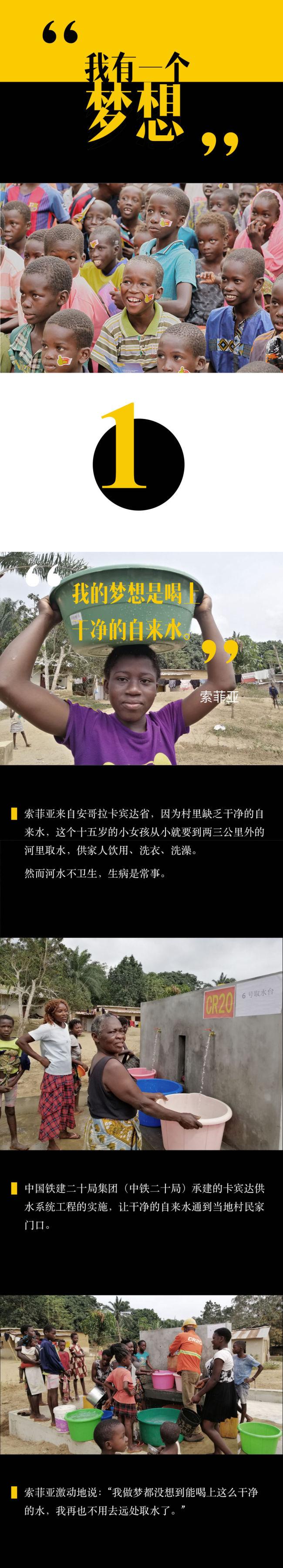 我有一个梦想——非洲孩子们的小小心愿与纯真笑脸
