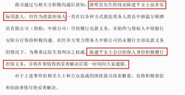 黄明昊妈妈欠债事件最新进展:将陈建平女士从失信被执行人名单中移出