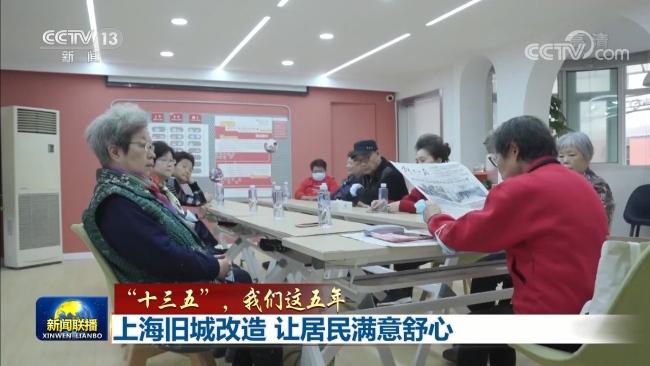上海旧城改造 让居民满意舒心