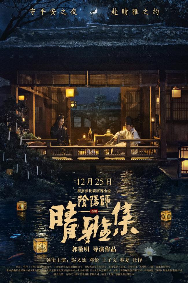 郭敬明:不要因为我而不喜欢邓伦 他的第一部电影请多多支持