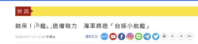 """""""三立新闻网""""报道截图"""