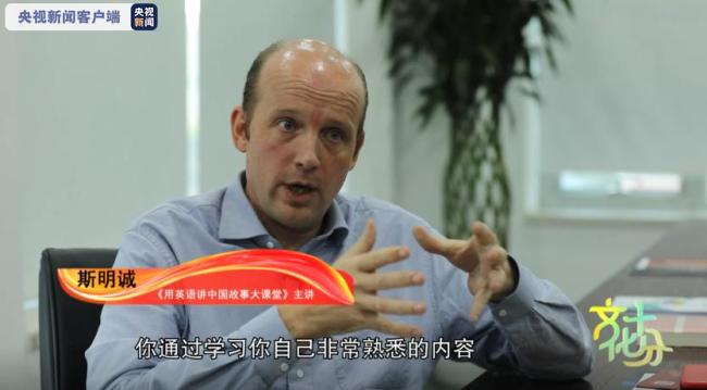 文化十分丨用英语讲好中国故事