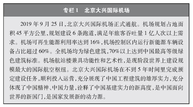 (图表)[受权发布]《中国交通的可持续发展》白皮书(专栏1)