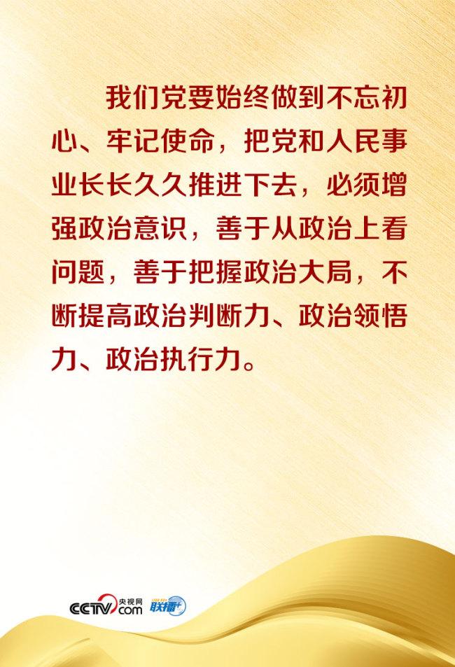 """联播+丨习近平再谈""""讲政治"""" 要求领导干部不断提高三种能力"""