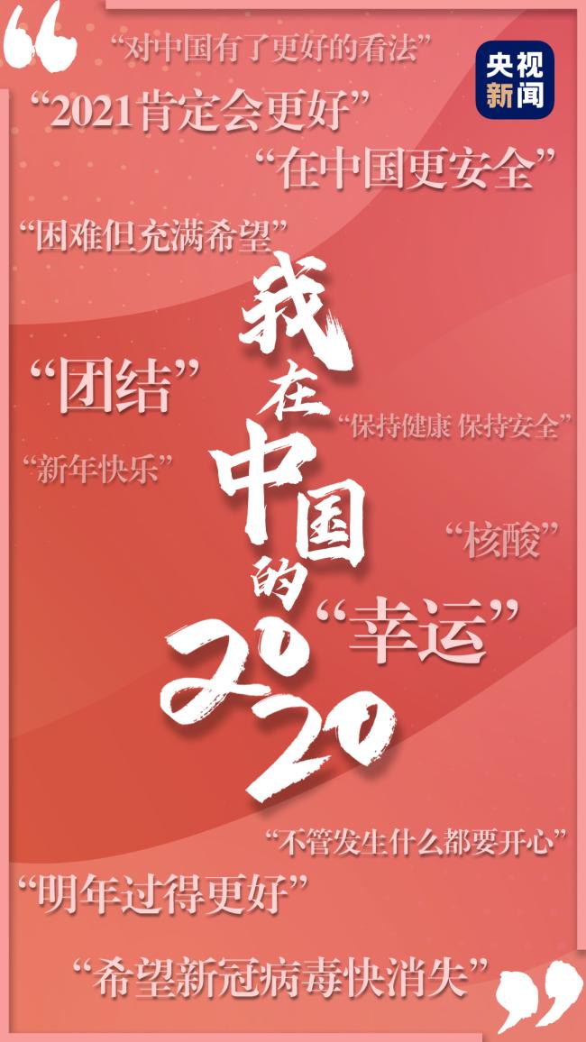 我在中国的2020丨这一年 让我们对中国有更深认识