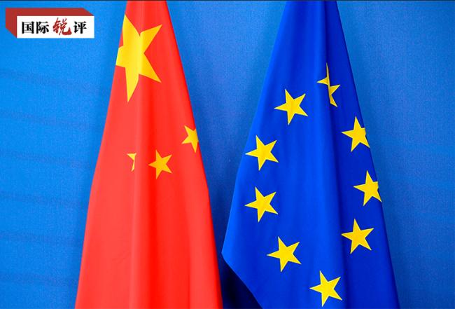 国际锐评丨中欧投资协定利好各方