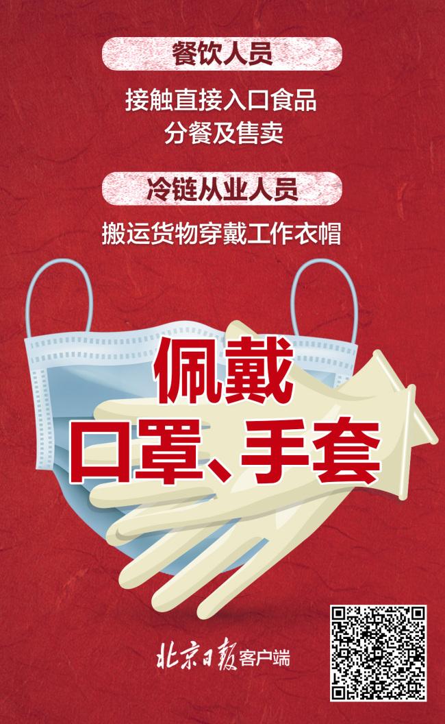 北京:餐饮人员不能忽视手部消毒 应佩戴手套和口罩