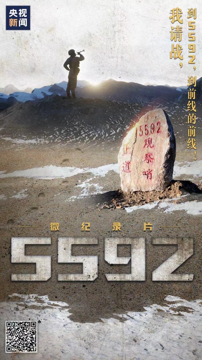 """微纪录片丨""""5592"""""""