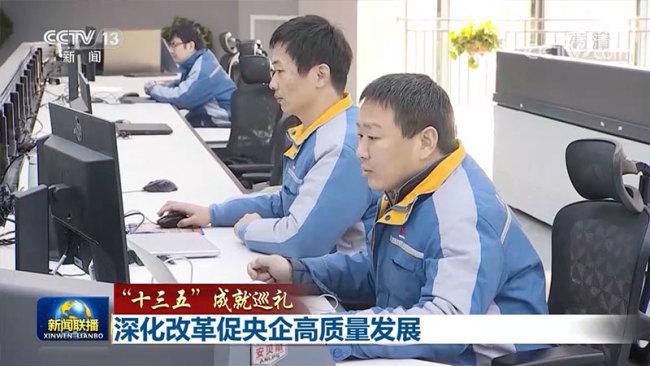 """【""""十三五""""成就巡礼】深化改革促央企高质量发展"""