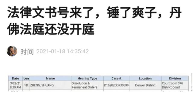 郑爽张恒被曝美国代孕生子 3月将打离婚官司争夺抚养权
